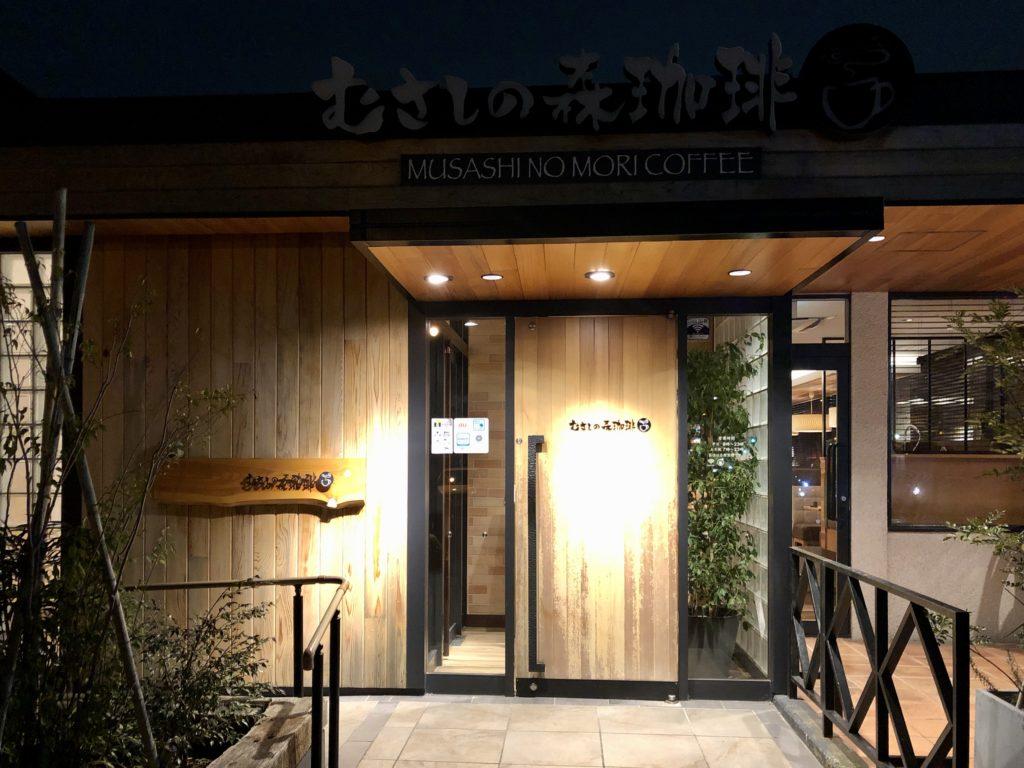 むさしの森珈琲 浦和太田窪店(上尾市/カフェ)