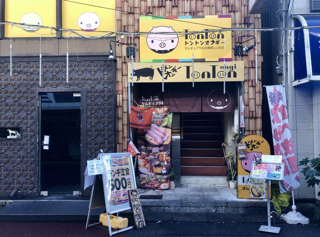 トントンオンギー 大宮店(さいたま市大宮区/韓国料理)