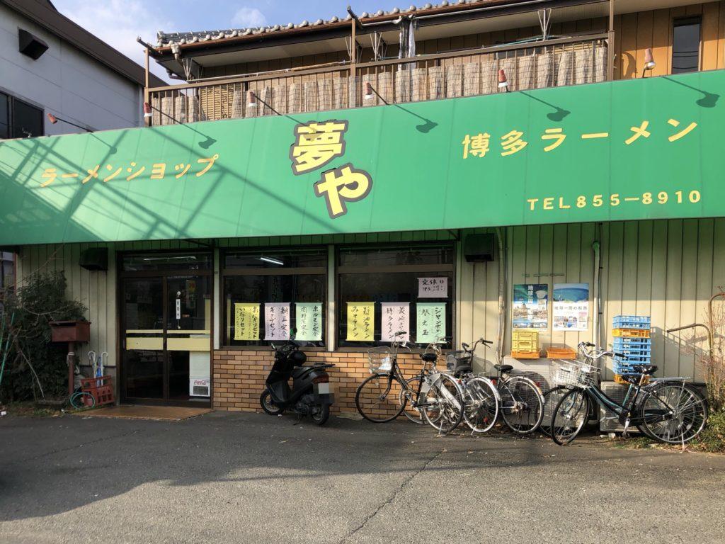 らーめんショップ 夢や(さいたま市中央区/ラーメン)