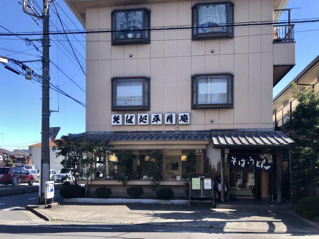 平月庵(さいたま市桜区/そば)