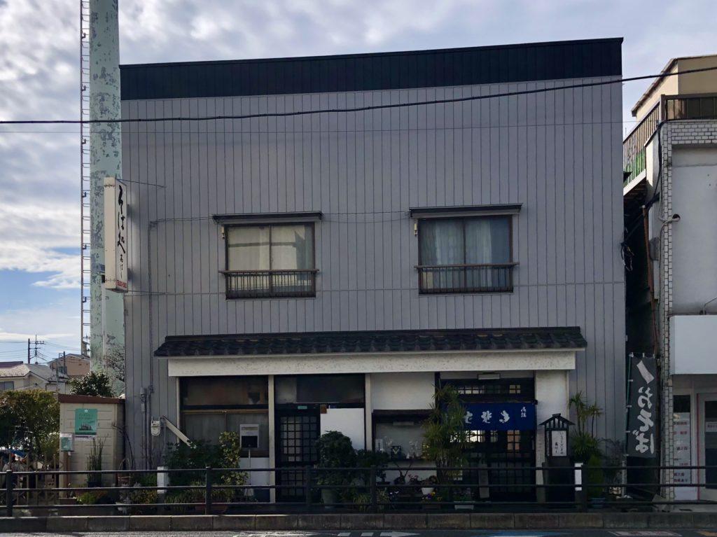 高はし(さいたま市中央区/そば)