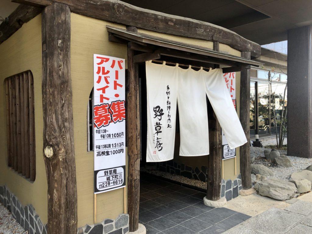 野草庵 川越城下町店(川越市/レストラン)