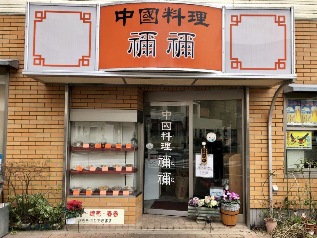 禰禰(さいたま市中央区/中華料理)