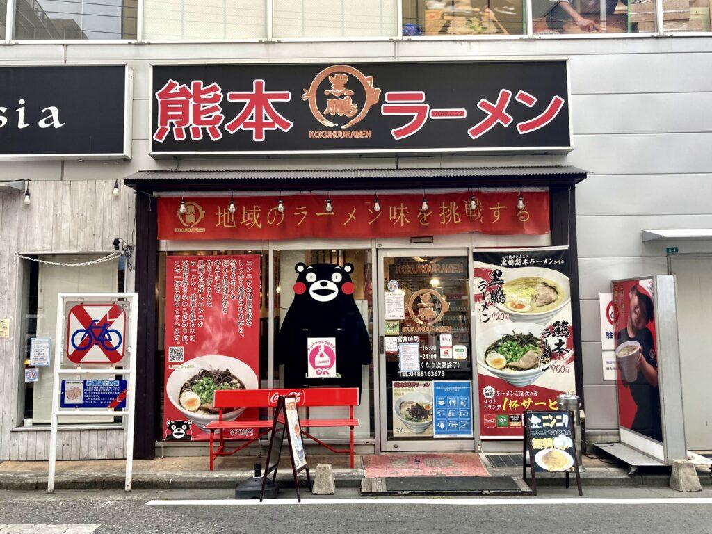 熊本ラーメン 黒鵬(さいたま市浦和区/ラーメン)意外と美味しかったお店